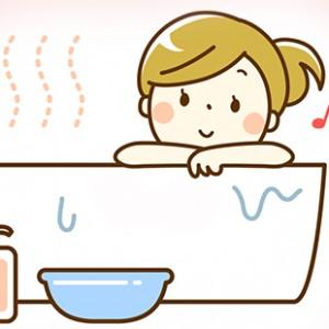 ちょっと差がつく入浴方法!